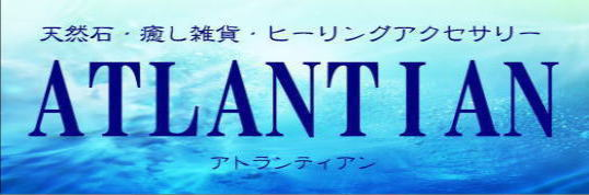 Atlantian2jpg